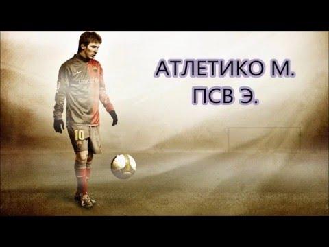Чемпионат ком футбол ставки
