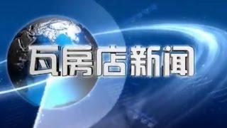 WFDTV瓦房店新闻/瓦房店新聞/Wafangdian News 20161210