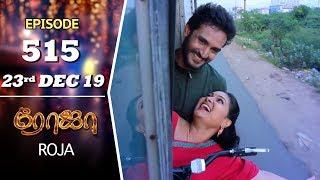 ROJA Serial | Episode 515 | 23rd Dec 2019 | Priyanka | SibbuSuryan | SunTV Serial |Saregama TVShows