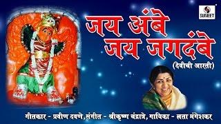 Jay Jagdambe - Lata Mangeshkar - Devi Aarti - Sumeet Music