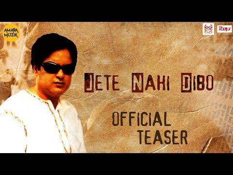 Jete nahi Dibo যেতে নাহি দিব Official Teaser | Prabir Roy | Swastika |  Sujan | Sudip | Saikat