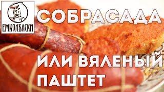 Можно ли колбасу намазать на хлеб? Собрасада - вяленый паштет.
