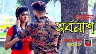 Sorbonash   সর্বনাশ   Sriijiit   Bangla New Song 2019   Official