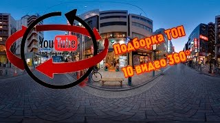 Подборка ТОП 10 видео 360° / 360 ° Video