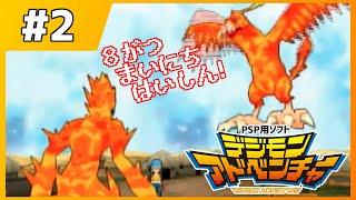 【PSP デジモンアドベンチャー #2】飛翔!虎丸UFO