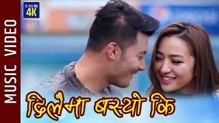Dilaima Basyo Ki - Alisha Rai, Nirajan Pradhan | New Nepali Song 2020 | Bhim Rumdali Rai