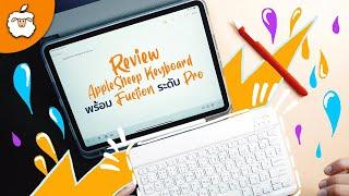 AppleSheep Review : Keyboard for iPad Review / รีวิว Keyboard สำหรับ ไอแพด จาก AppleSheep