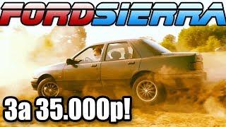 Ford sierra - американо-немецкие жигули за 35000 рублей.  треш обзор