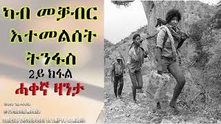 dimtsi hafash eritrea   2
