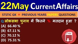 22 MAY 2019 current affairs exam next  current 22 MAY 2019|NEXT EXAM GK for next exam current affair
