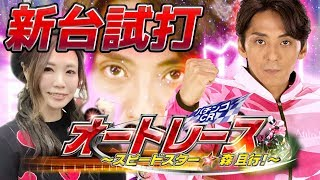 パチンコ新台「CRオートレース〜スピードスター★森 且行!〜」ひかりが新台試打解説!