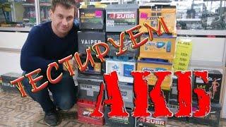 видео Что такое АКБ? Устройство автомобильного аккумулятора