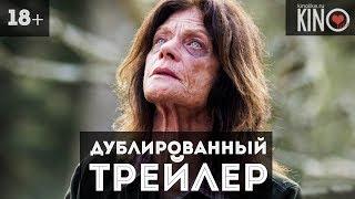 Джиперс Криперс 3 (2017) русский дублированный трейлер