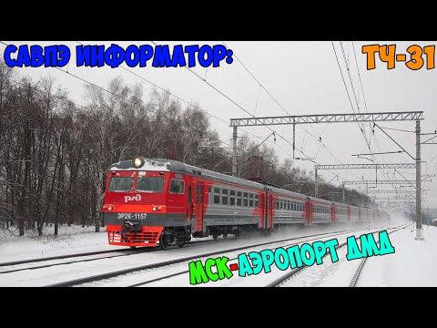 Информатор САВПЭ: Москва Павелецкая - Аэропорт Домодедово