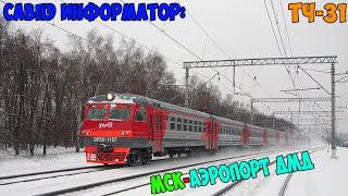 Информатор САВПЭ Москва Павелецкая - Аэропорт Домодедово