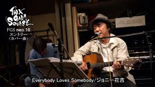 ジョニー花吉:cover《Everybody Loves Somebody》