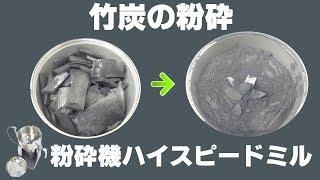 [炭パウダー]業務用卓上ミルで竹炭を粉砕(ハイスピードミル)