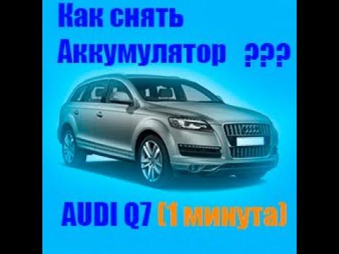 Как снять Аккумулятор в Audi Q7 VW Touareg, Porshe Cayene и как долезть.