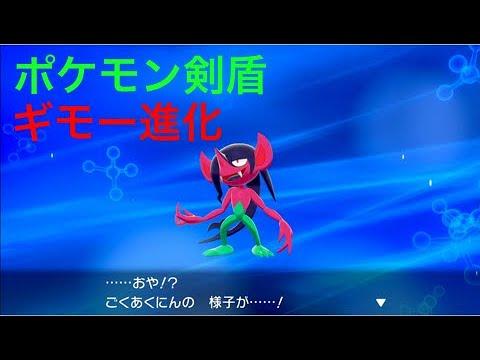 【ポケモン剣盾】ごくあくにん(ギモー)が進化しました Pokémon Sword Shield
