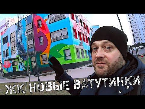 ЖК НОВЫЕ ВАТУТИНКИ. Микрорайоны Новой Москвы