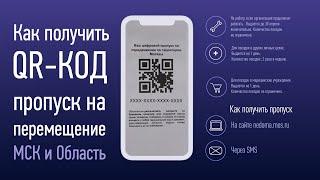 Как получить цифровой пропуск QR код в Москве и Области на передвижение и выход из дома