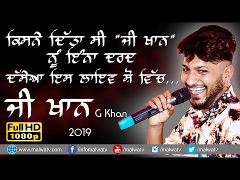 G KHAN ਜ਼ੀ ਖਾਨ ज़ी  खान جی خان  🔴 EXCELLENT LIVE NEW UPCOMING PUNJABI SONG at GHARYALA MELA 2019