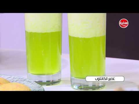 عصير الكانتلوب | سالي فؤاد