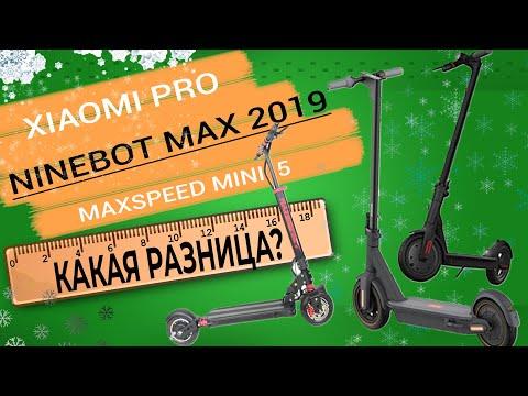 Электросамокат Ninebot Max [Отличия от Xiaomi M365 Pro, Maxspeed Mini 5] Как складывать Ninebot?