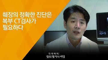 췌장의 정확한 진단은 복구 CT검사가 필요하다 - (2018.4.4_642회 방송) 취장암, 희망은 있다
