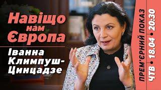 «Буду поки в опозиції до президента Зеленського» – Іванна Климпуш-Цинцадзе → KRYM