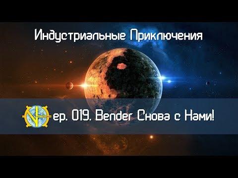 GregTech #19 - Bender Снова с Нами! Ура! Индустриальные Приключения в Minecraft!
