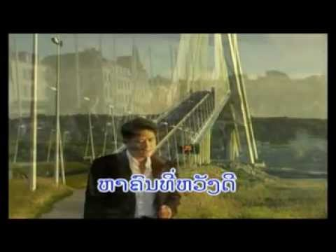 Lao song - khon-tee-wang-dee - Tom Rainbow