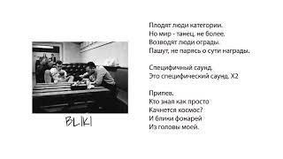 Эрнесто Заткнитесь - BLIKI feat. Safonov / текстовое видео