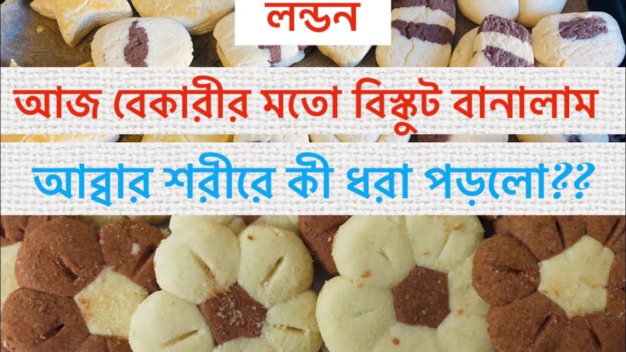 Bangladeshi mum London😍vlog-327/বেকারী ষটাইলে বিসকুট রেসেপি/cookie Recipe