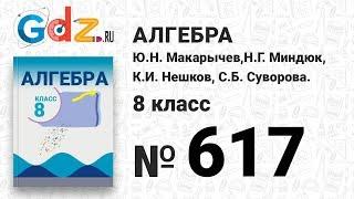 № 617- Алгебра 8 класс Макарычев