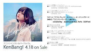 """アニソンインストカバーアルバム「KenBang!」 メロディが印象的なアニメ関連楽曲を""""歌うピアノ""""をテーマにアレンジ 2018.4.18 Release ¥2000(in tax)..."""