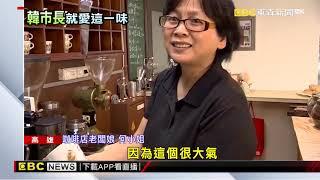 韓國瑜午餐愛麵食 市府咖啡廳有他的「專屬杯」
