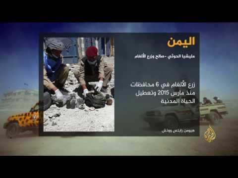 هيومن رايتس: الحوثيون يستخدمون ألغاما أرضية محظورة  - 01:21-2017 / 4 / 21