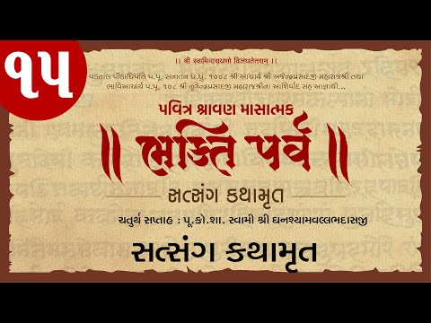 Satsang Kathamrut    સત્સંગ કથામૃત     Shravan Maas Katha    Part 15    2021