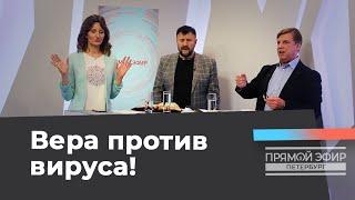 ВЕРА ПРОТИВ ВИРУСА! «Прямой эфир из Петербурга»
