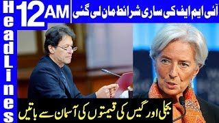 Final Deal Done with IMF and Pakistan | Headlines 12 AM | 13 M…