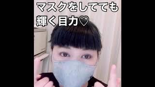マスクが日常にありながら!マスクであることを楽しむ方法♡目力勝負.