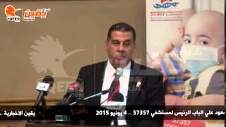 يقين | اطلاق اسم الملك عبدالله بن عبد العزيز ال سعود علي الباب الرئيس لمستشفي 57357