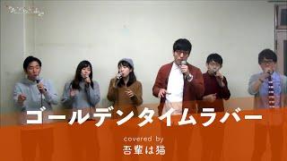 ゴールデンタイムラバーを福島大学アカペラサークルRainbowPumpkinに所...