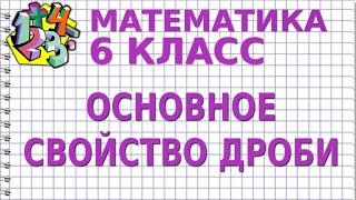 ОСНОВНОЕ СВОЙСТВО ДРОБИ. Видеоурок | МАТЕМАТИКА 6 класс
