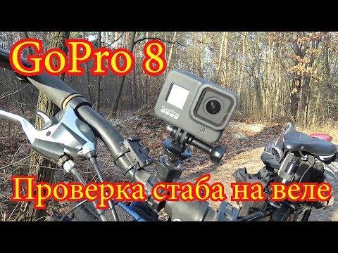 Тест стабилизации GoPro 8 на велосипеде  Ноябрь 2019
