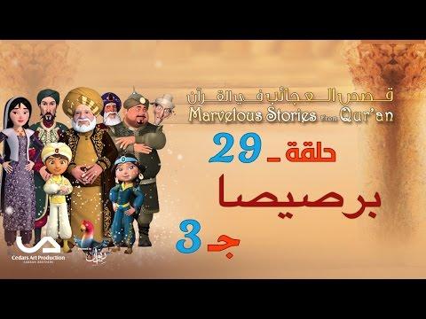 عجائب القصص في القرآن الحلقة 29