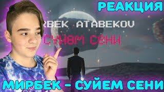 Сүйөм сени Мирбек Атабеков Ft Dj Teddme Премьера клипа 2018 Реакция