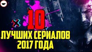 ТОП 10 Лучших сериалов 2017 года