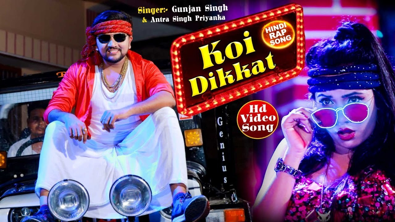 #VIDEO - कोई दिक्कत | #Gunjan Singh का Hindi Rap Song | #Antra Singh | Koi Dikkat | New Song 2020